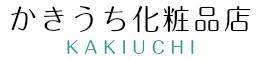 かきうち化粧品店|広島市安佐南区